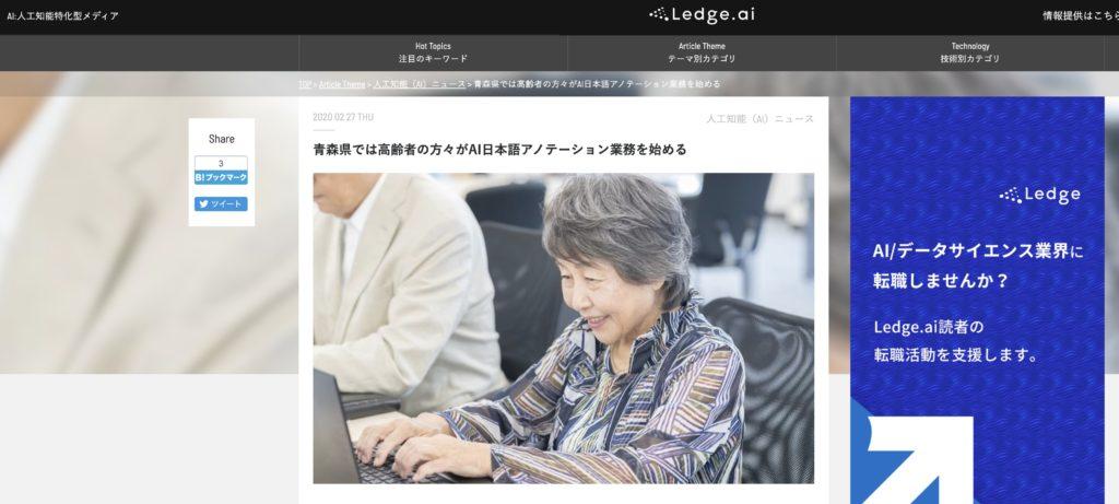 人工知能に特化したサイト「Ledge.ai」で紹介された記事のキャプチャー