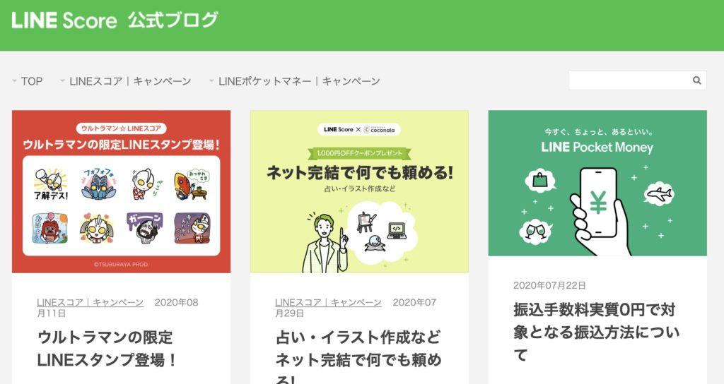 LINEスコア公式サイト