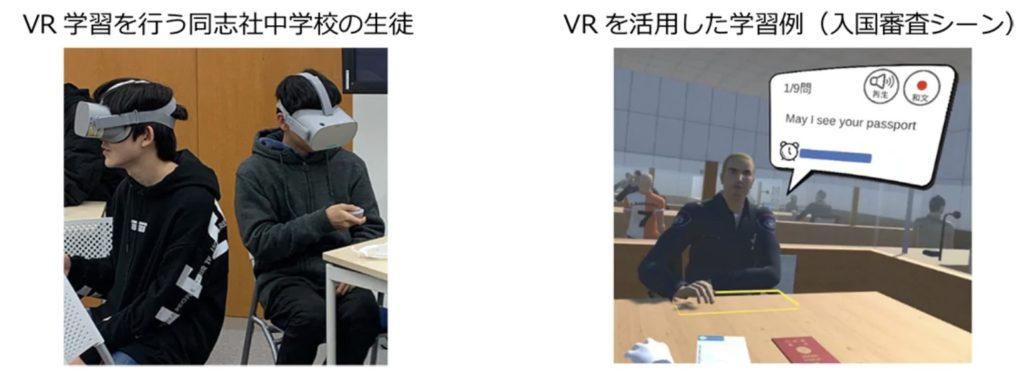 NTTコミュニケーションズがおこなった実験の様子とVR教材の画面