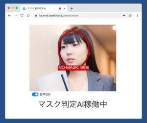 ユーザーローカルの「マスク着用判定AI」
