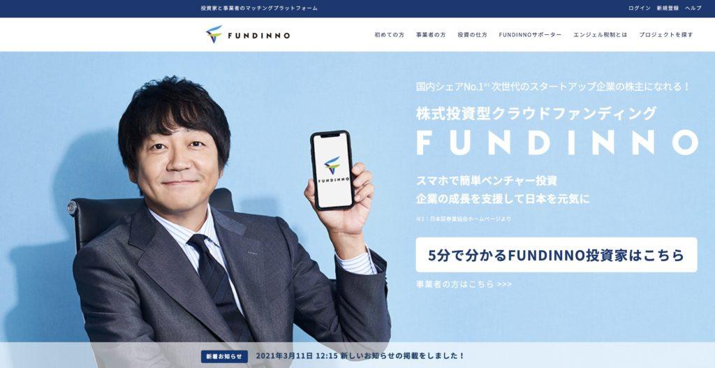 ファンディーノ公式サイト