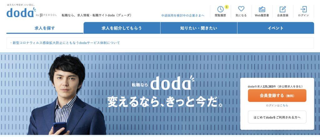 doda公式サイト
