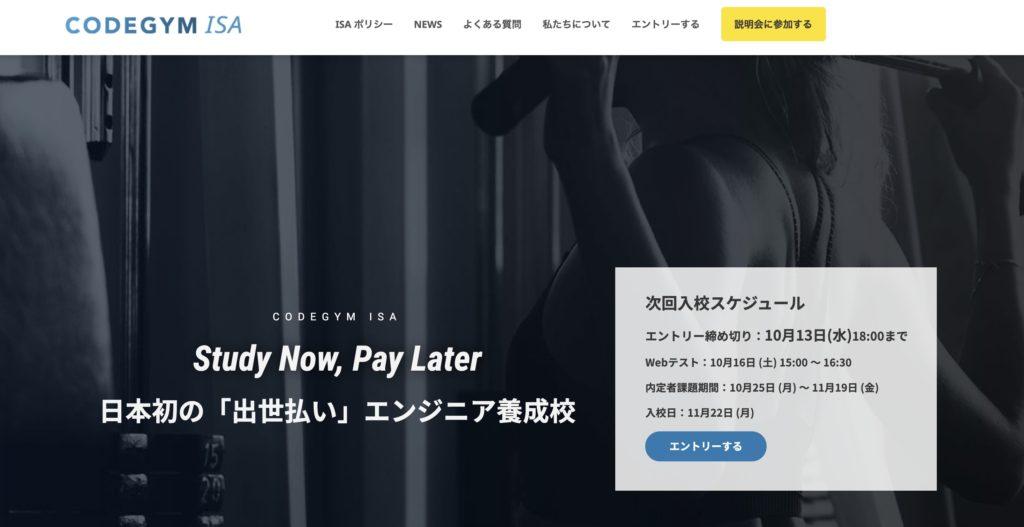 CODEGYM ISA公式サイト