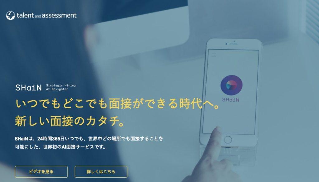 SHaiN(シャイン)公式サイト